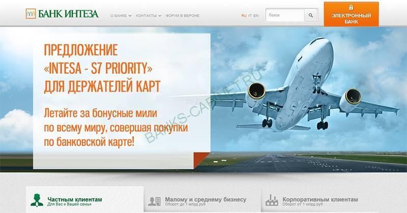 Glavnaya-stranitsa-ofitsialnogo-sajta-Banka-Inteza.jpg