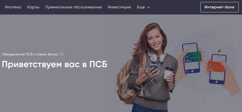 svyaz-bank-zhivi-onlayn-lichnyy-kabinet.png