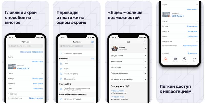 mobilnoe-prilozhenie-svyaz-bank-1.png