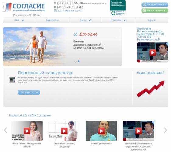 soglasie-site.png