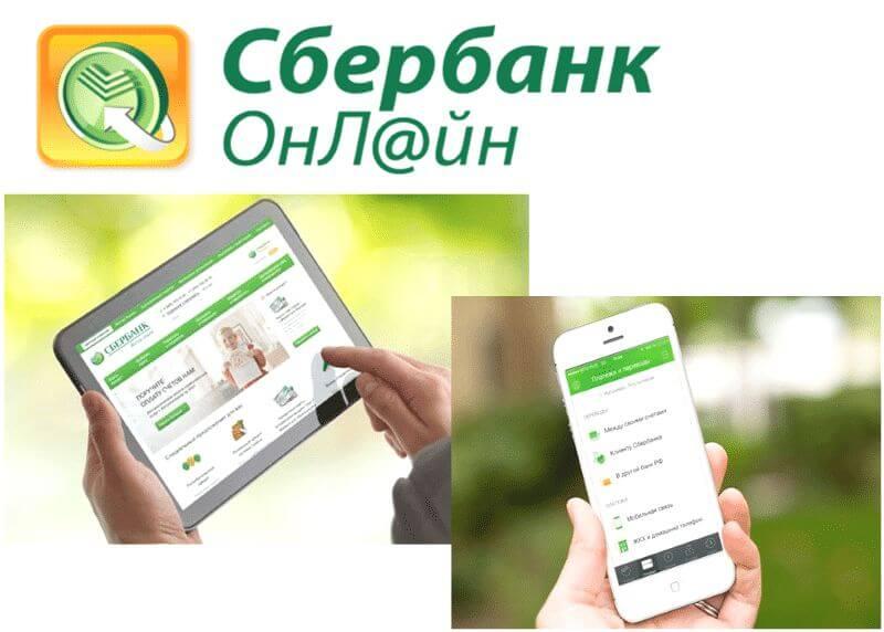 kak-vzyat-kredit-cherez-sberbank-onlayn.jpg