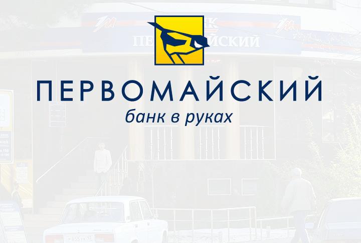 pervomajskij-bank.png