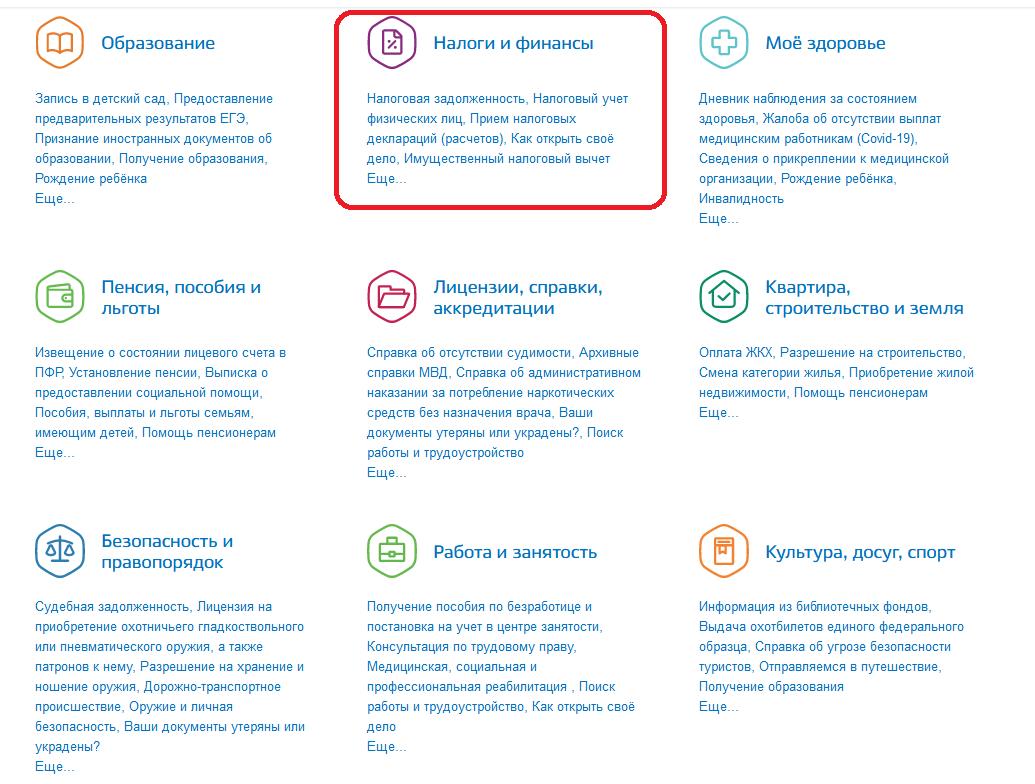 Screenshot_2020-05-22-Katalog-elektronnyh-uslug-2.png