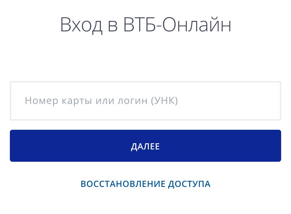 vtb-online.png