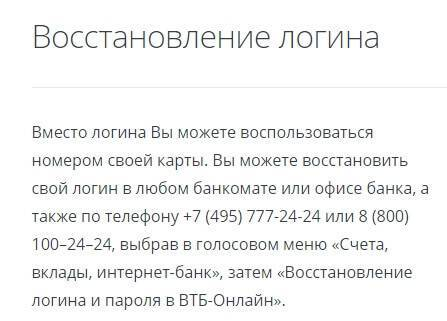 VTB-vosstanovit-login.jpg