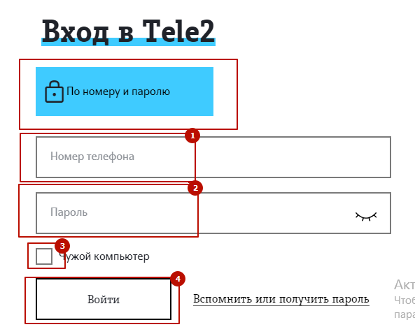 2-tele2-lichniy-kabinet.png