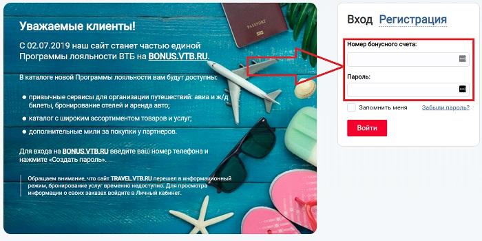 lichnyj-kabinet-vtb-travel%20%285%29.jpeg