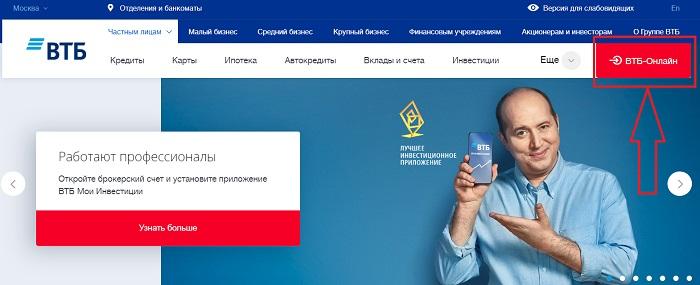 lichnyj-kabinet-vtb-travel%20%2810%29.jpeg