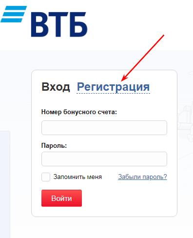 registraciya-v-vtb-travel.png