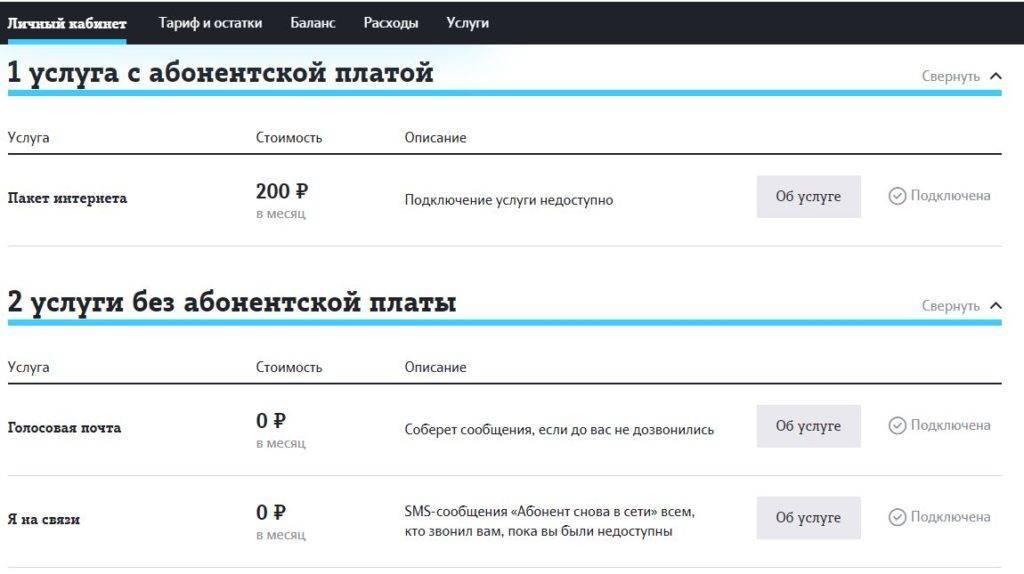 Как-отключить-платные-подписки-на-Теле2-1024x574.jpg