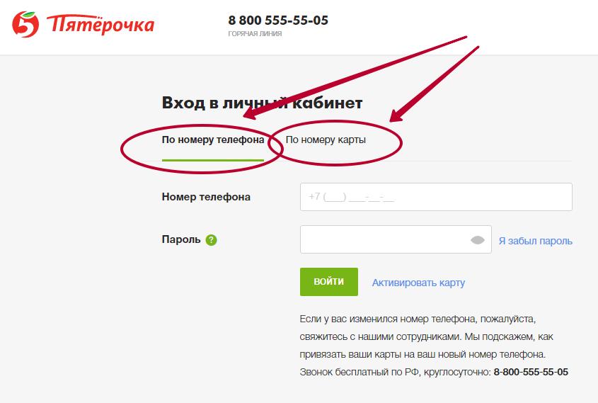 3-pyaterochka-lichnyy-kabinet.png
