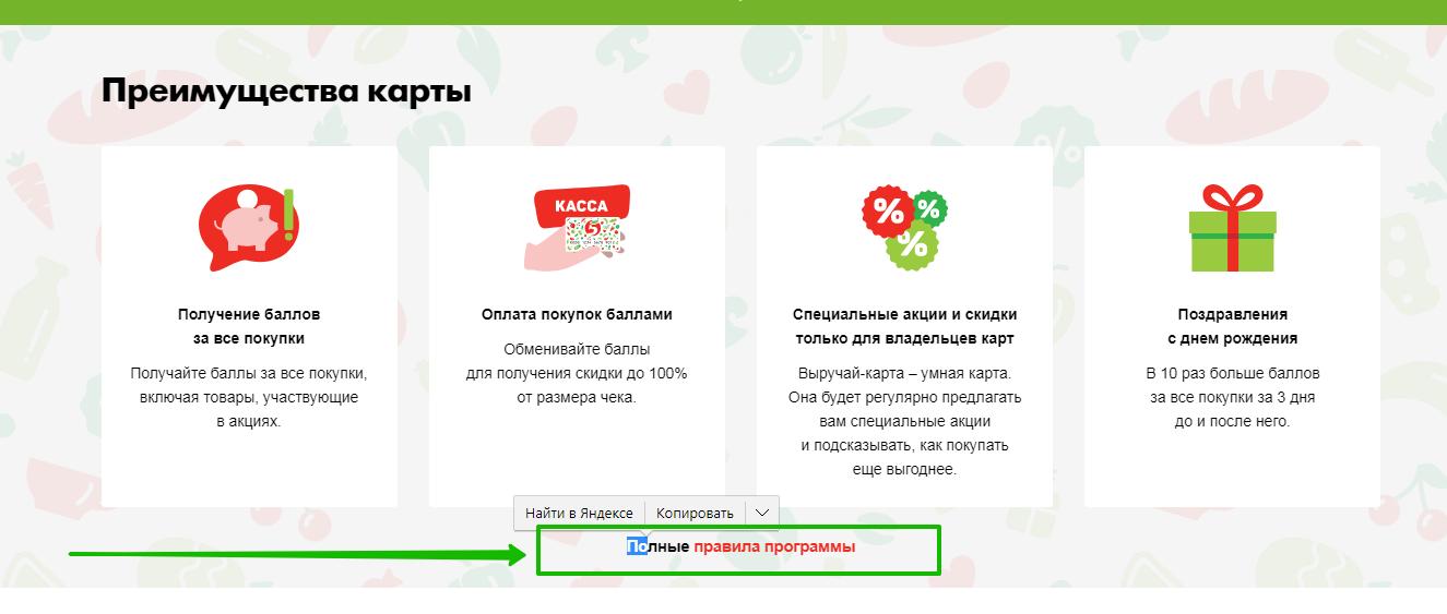 4-pyaterochka-lichnyy-kabinet.png
