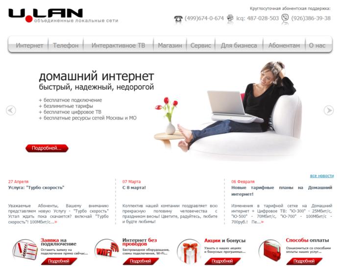 ulan-site.png
