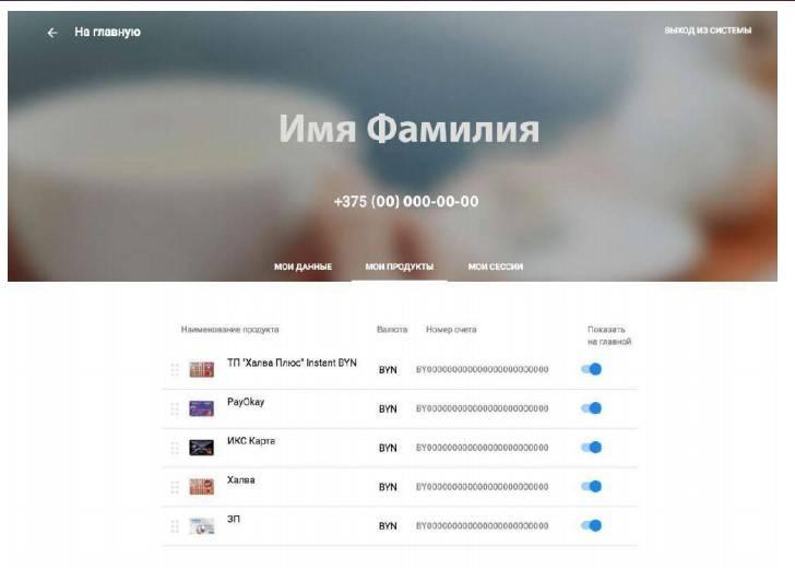 12_vneshnii_vid_lichnogo_kabineta_mtbanka.jpg