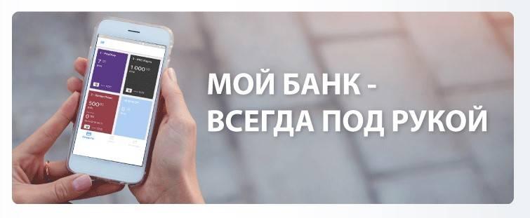 14_moi_bank_prilozhenie_mtbanka.jpg