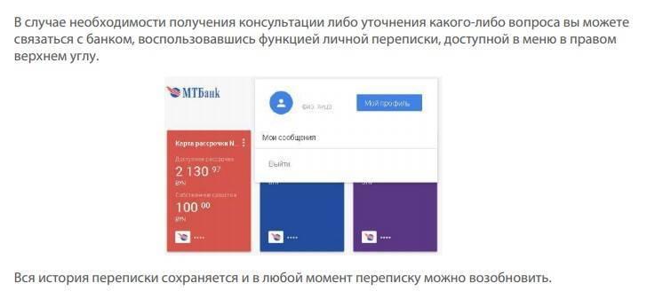 16_perepiska_s_mtbankom_v_lichnom_kabinete.jpg