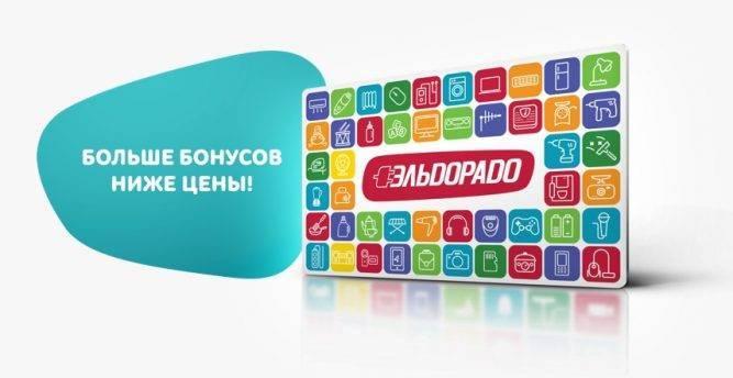 eldorado-card-667x344.jpg