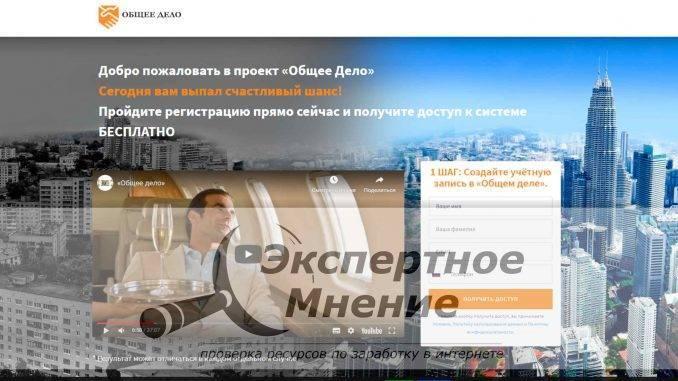 Программа-Общее-Дело-отзыв-Миллионер-Ярослав-Борисович-678x381.jpg