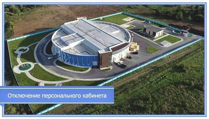 odintsovskiy-vodokanal-oao.jpg