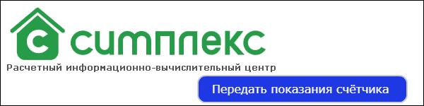 ООО-РИВЦ-СИМПЛЕКС.png