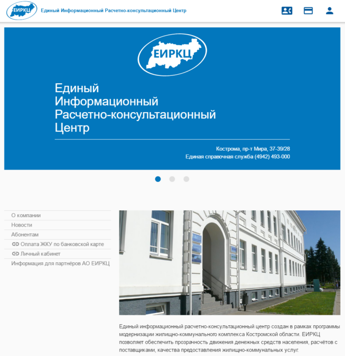 eirkc-site.png