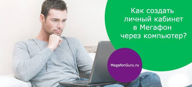 lichnii-kabinet-megafon.jpg