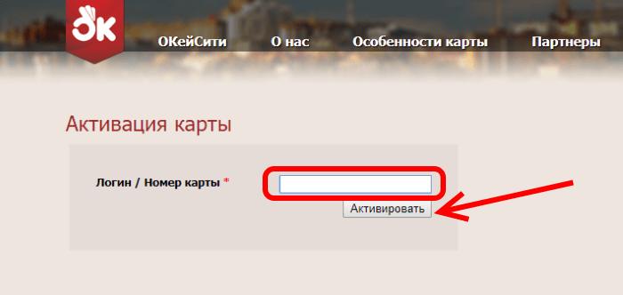 karta-okeysiti-1.png