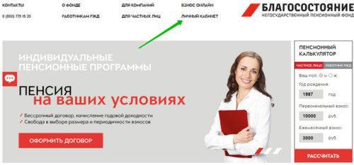 blagosostoyanie-lichnyiy-kabinet-500x234.jpg