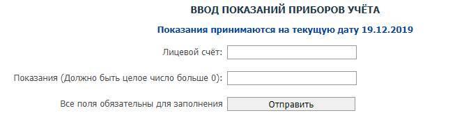 Кузбассэнергосбыт-Кемеровская-область-показания.jpg