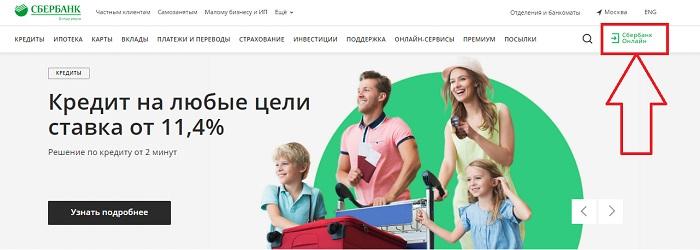 kak-oplatit-schet-cherez-sberbank-onlajn%20%282%29.jpeg