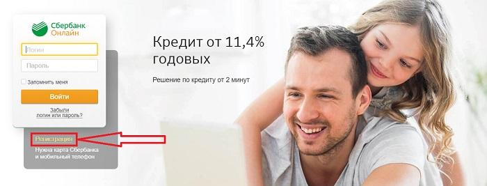 kak-oplatit-schet-cherez-sberbank-onlajn%20%283%29.jpeg