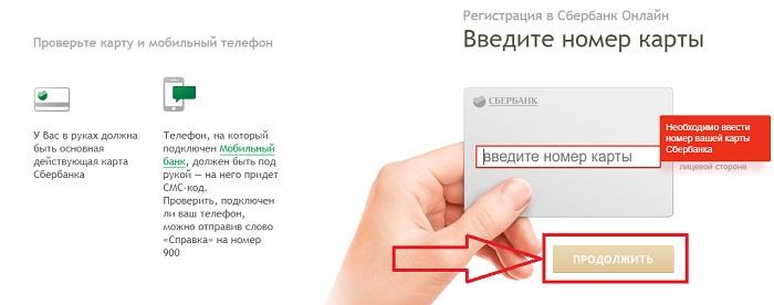 kak-oplatit-schet-cherez-sberbank-onlajn%20%284%29.jpeg