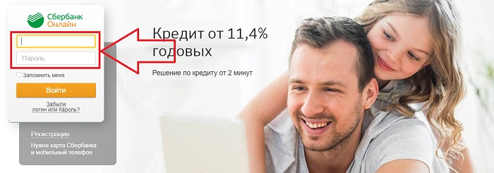 kak-oplatit-schet-cherez-sberbank-onlajn%20%286%29.jpeg