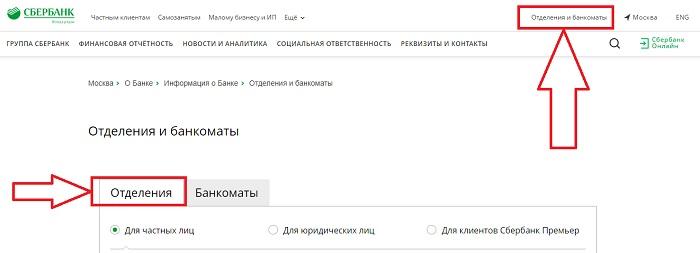 kak-oplatit-schet-cherez-sberbank-onlajn%20%289%29.jpeg
