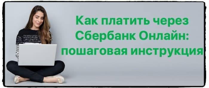 pay-sberbank-online.jpg
