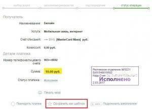 pervyi-sposob-sozdaniya-shablona-sberbank-1-300x215.jpg