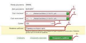 perevod-sredstv-mecgdy-svoimi-kartami-sberbank-1-300x153.jpg