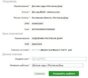 oplatit-obrazovanie-cherez-sberbank-1-300x269.jpg