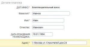 blagotvoritelnostu-cherez-sberbank-1-300x157.jpg