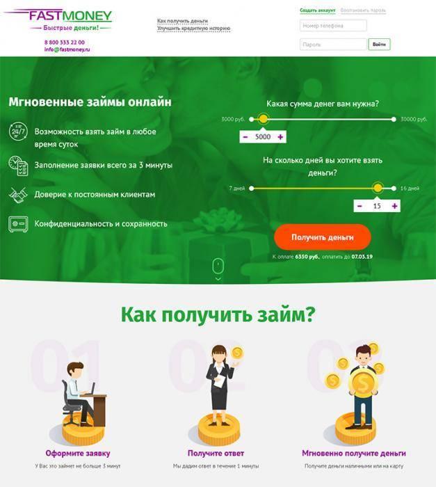 fastmoney_1.jpg