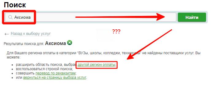 oplata-aksiomy-cherez-sberbank-onlajn.png