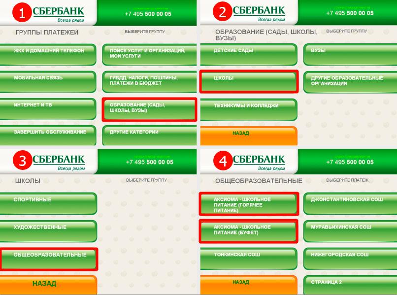 oplata-shkolnogo-pitaniya-cherez-terminaly-sberbanka.png