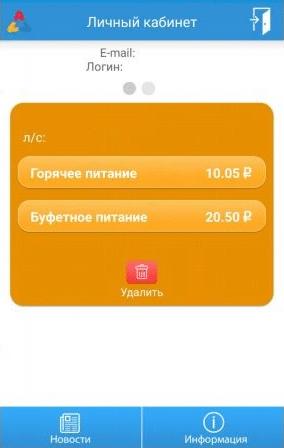 kak-uznat-balans-karty-aksioma-cherez-prilozhenie.png