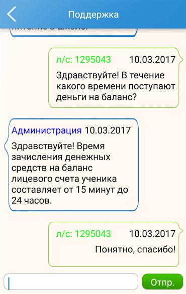 chat-podderzhki-v-prilozhenii-asioma.png