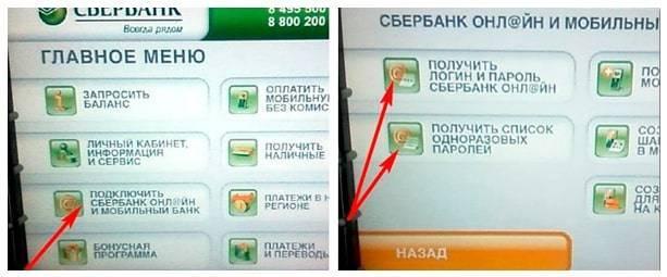 registratsiya-v-sberbank-onlajn-cherez-bankomat.jpg