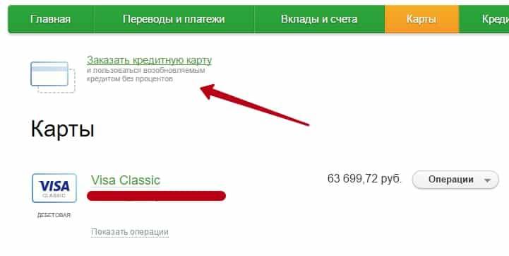 interfejs-sberbank-onlajn.jpg