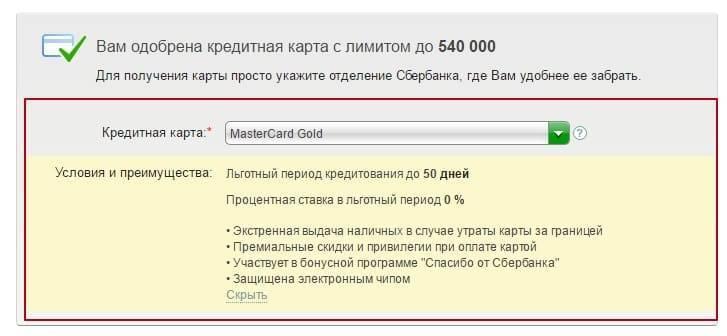 usloviya-po-dostupnym-k-zakazu-kreditnym-kartam.jpg
