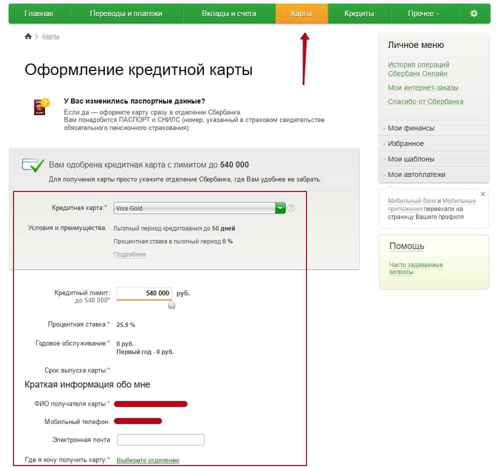 zayavka-na-kreditnuyu-kartu-sberbank-onlajn.jpg