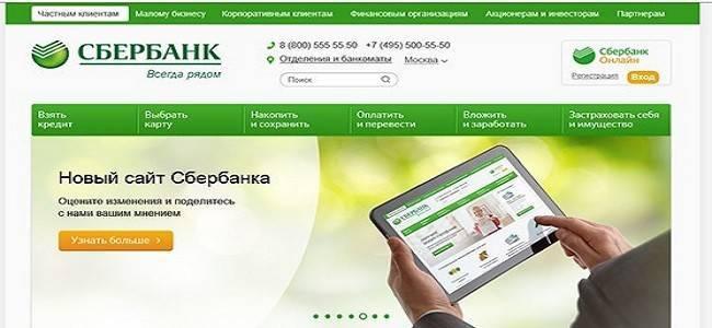 lichnyj-kabinet-Sberbank.jpg