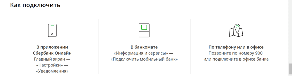 sposoby-registracii-v-sberbank-onlajn.png